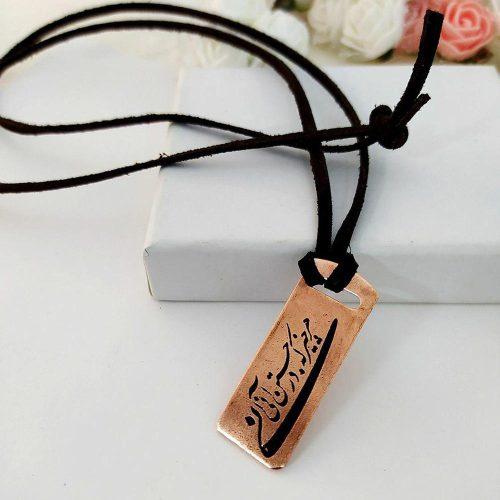 گردنبند (رومانتویی) مسی شعر فارسی با بند چرمی قابل تغییر سایز